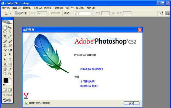 photoshop cs2破解版