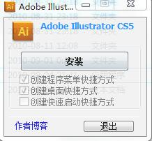 Adobe Illustrator CS5第3张预览图