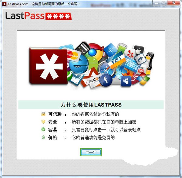 lastpass chrome插件