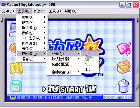 visualboyadvance模拟器