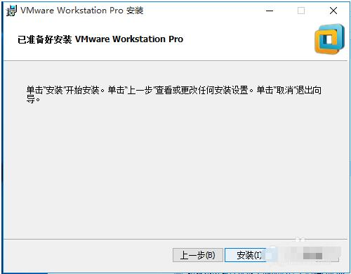 vmware workstation12破解版