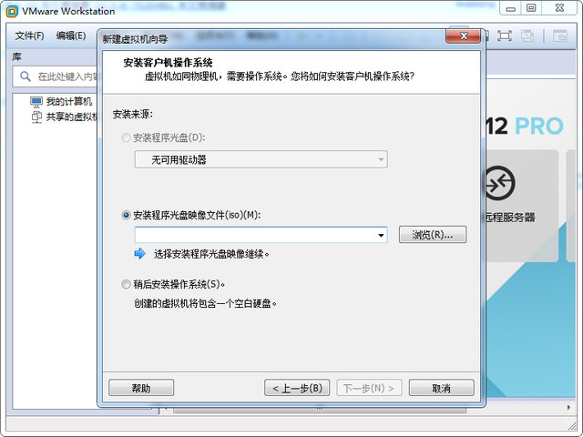 vmware workstation 12破解版