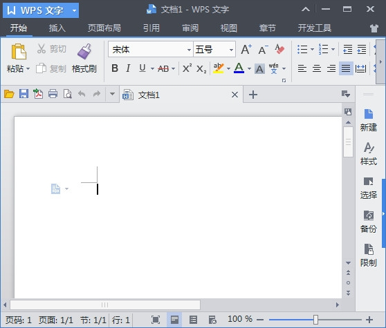 wps office 2010 个人版