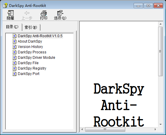 DarkSpy Anti-Rootkit