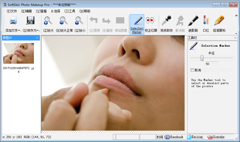 SoftSkin Photo Makeup Pro