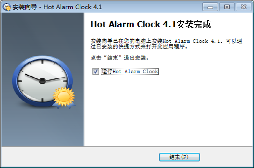 Hot Alarm Clock