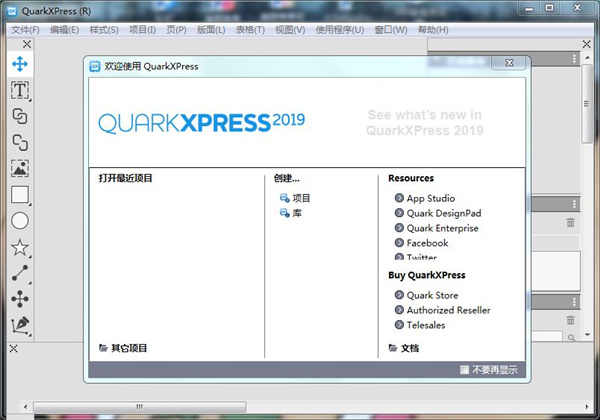quarkxpress2020
