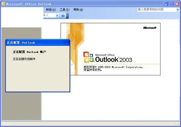 outlook邮箱 2003