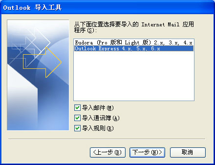 outlook express win7版