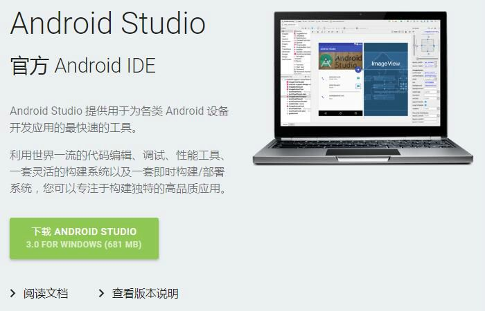 androidstudio3.0正式版