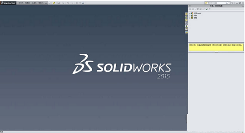 solidworks2015