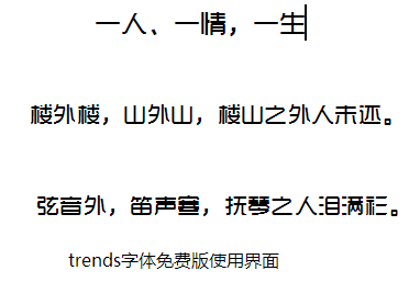 trends字体